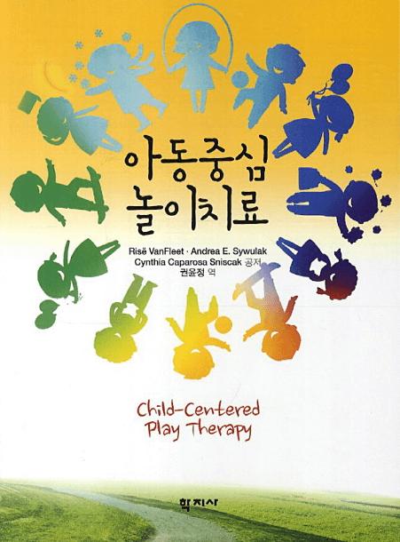 아동중심놀이치료