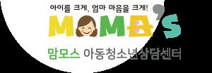 맘모스 아동청소년상담센터